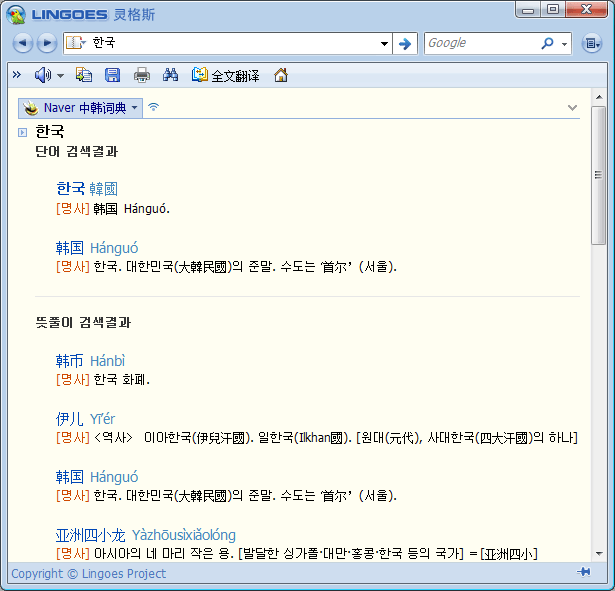 《Naver 中韩词典》